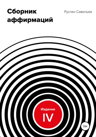 Руслан Савельев, Сборник аффирмаций. Изд. IV