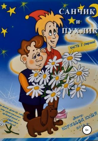Юлия Корнеева, Сказочные приключения Санчика и Пухлика