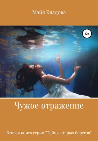 Олеся Кобзарева, Чужое отражение