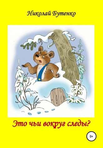 Николай Бутенко, Это чьи вокруг следы
