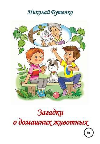 Николай Бутенко, Загадки о домашних животных