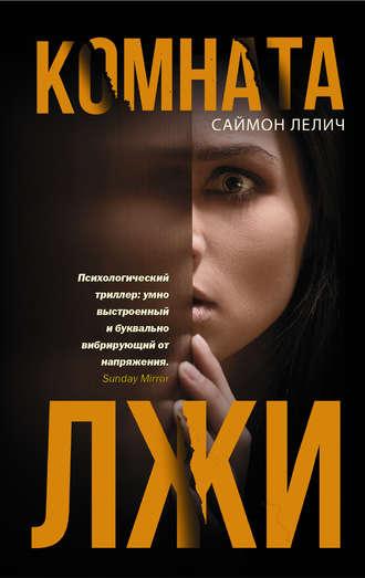 Саймон Лелич+, Комната лжи