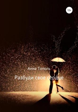Анна Тополь, Разбуди свое сердце