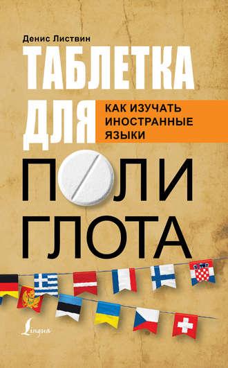 Денис Листвин, Таблетка полиглота. Как изучать иностранные языки