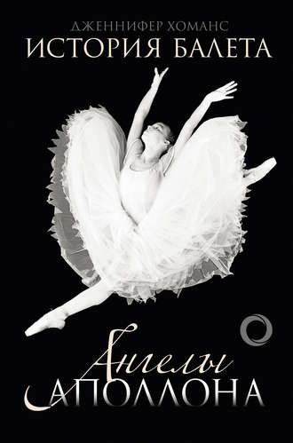 Дженнифер Хоманс, История балета. Ангелы Аполлона