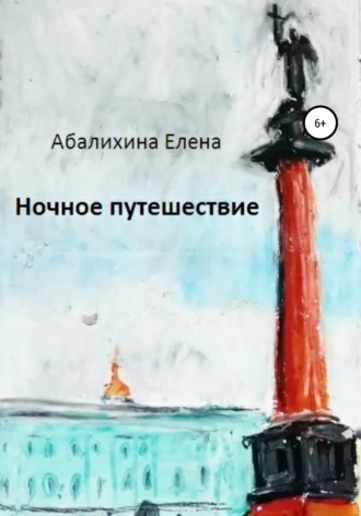 Елена Абалихина, Ночное путешествие