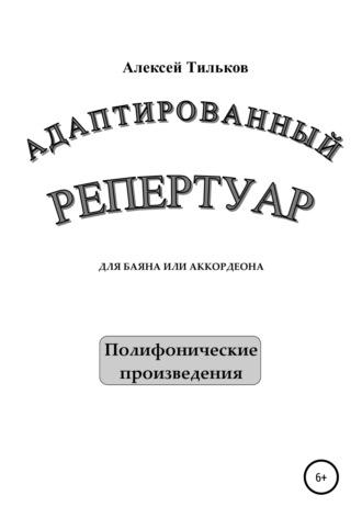 Алексей Тильков, Адаптированный репертуар для баяна или аккордеона. Полифонические произведения