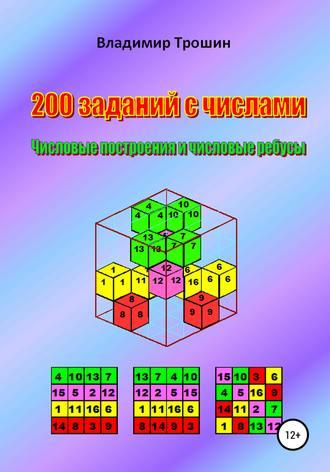 Владимир Трошин, 200 заданий с числами. Числовые построения и числовые ребусы