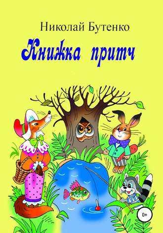 Николай Бутенко, Книга притч