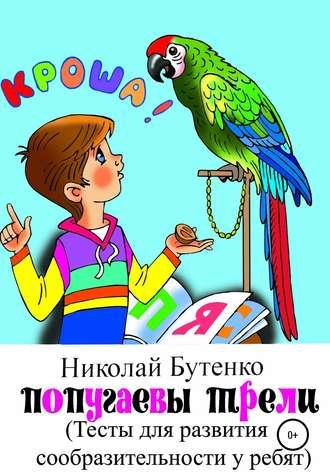 Николай Бутенко, Попугаевы трели