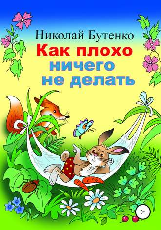 Николай Бутенко, Как плохо ничего не делать