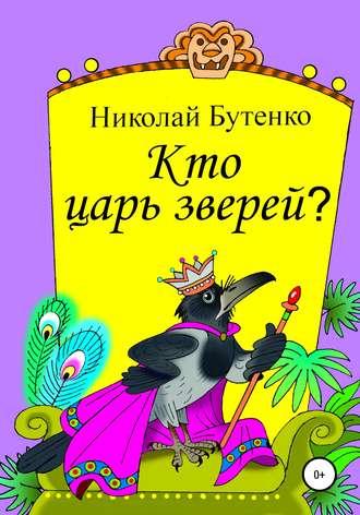 Николай Бутенко, Кто царь зверей
