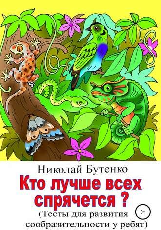 Николай Бутенко, Кто лучше всех спрячется