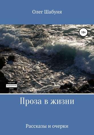 Олег Шабуня, Проза в жизни