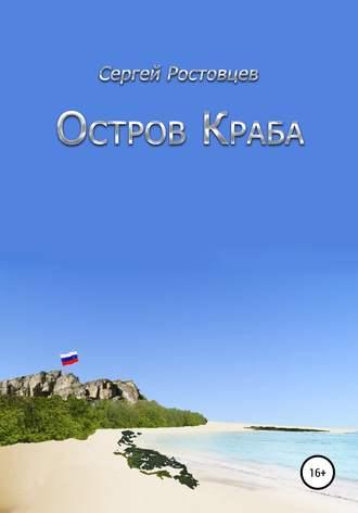 Сергей Ростовцев, Остров Краба