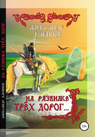 Александр Баринов, На развилке трёх дорог. Сказка в стихах, песни и баллады