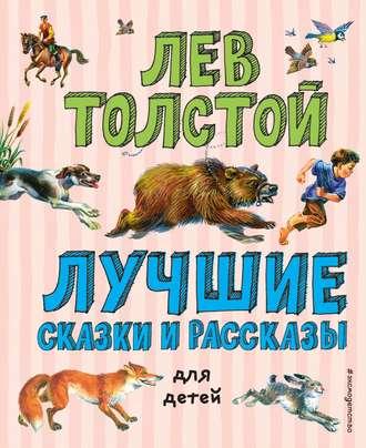 Лев Толстой, Лучшие сказки и рассказы для детей