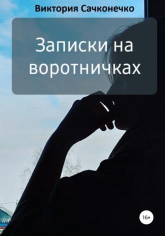 Виктория Сачконечко, Записки на воротничках