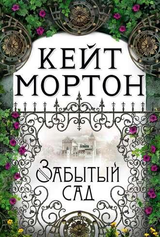 Кейт Мортон, Забытый сад