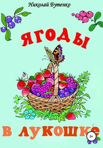 Николай Бутенко, Ягоды в лукошке