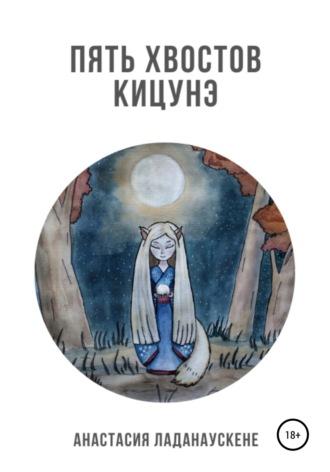 Анастасия Ладанаускене, Пять хвостов кицунэ
