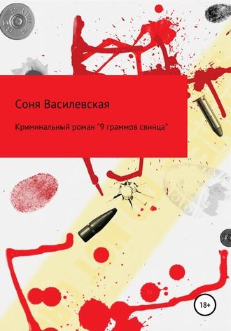 Соня Василевская, 9 граммов свинца