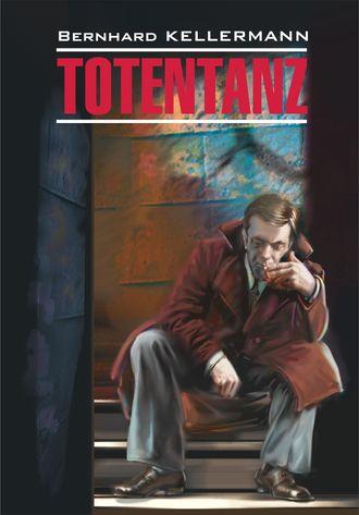 Bernhard Kellermann, Тотеnтаnz / Пляска смерти. Книга для чтения на немецком языке