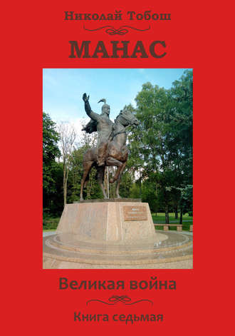 Николай Тобош, Манас. Великая война. Книга седьмая