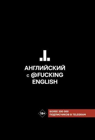 Макс Коншин, Английский с @fuckingenglish