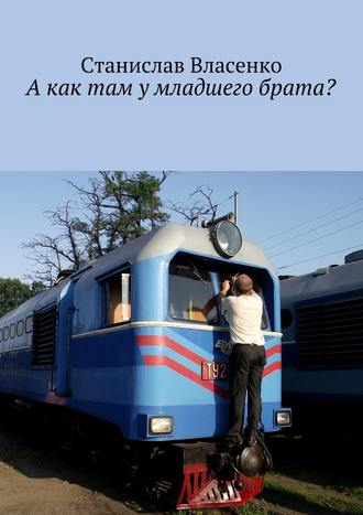 Станислав Власенко, А как там у младшего брата?