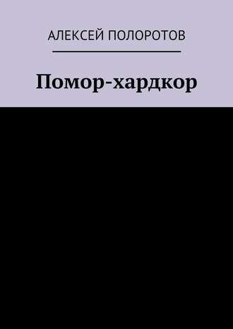 Алексей Полоротов, Помор-хардкор
