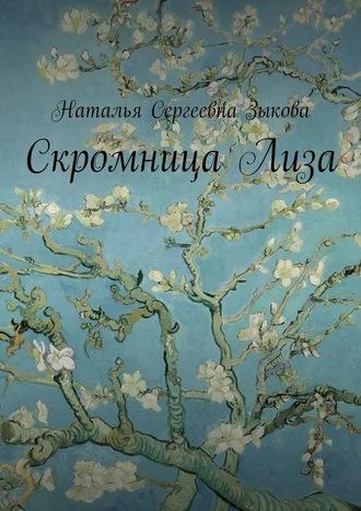 Наталья Зыкова, СкромницаЛиза
