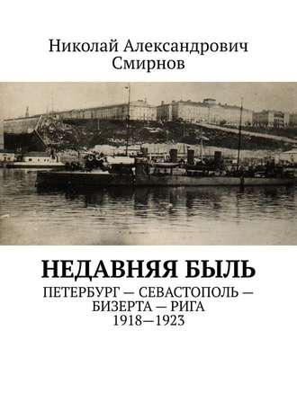 Николай Смирнов, НЕДавняябыль. Петербург – Севастополь – Бизерта – Рига. 1917—1923