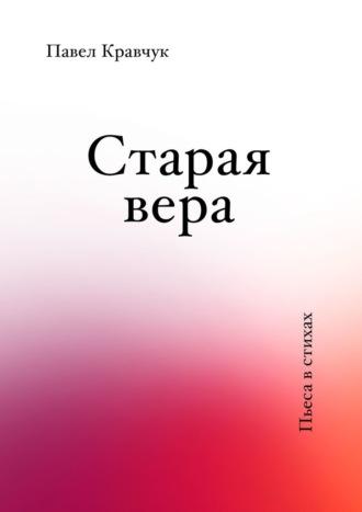 Павел Кравчук, Стараявера