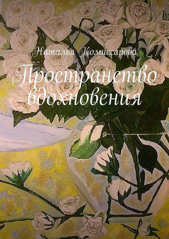 Наталья Комиссарова, Пространство вдохновения