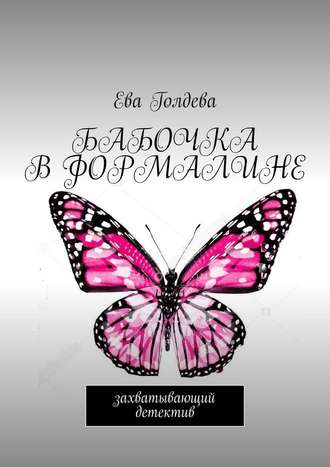 Ева Голдева, Бабочка вформалине. Захватывающий детектив