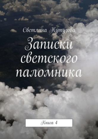 Светлана Кутузова, Записки светского паломника. Книга4