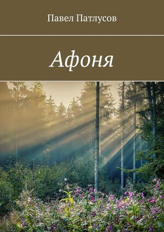 Павел Патлусов, Афоня