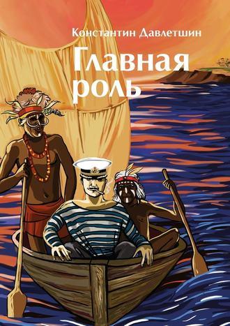 Константин Давлетшин, Главнаяроль