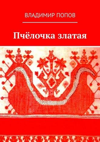 Владимир Попов, Пчёлочка златая. Фольклорная тетрадь