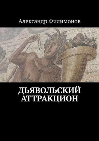 Александр Филимонов, Дьявольский аттракцион