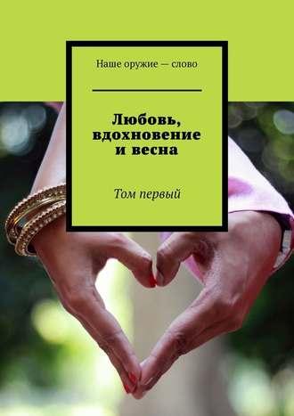 Сергей Ходосевич, Любовь, вдохновение ивесна. Том первый