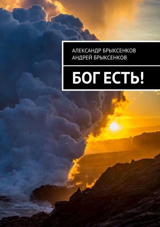 Андрей Брыксенков, Александр Брыксенков, Богесть!