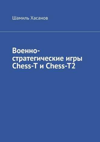 Шамиль Хасанов, Военно-стратегические игры Chess-T иChess-T2