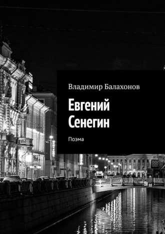 Владимир Балахонов, Евгений Сенегин. Поэма