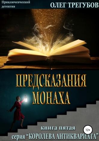 Олег Трегубов, Предсказания монаха
