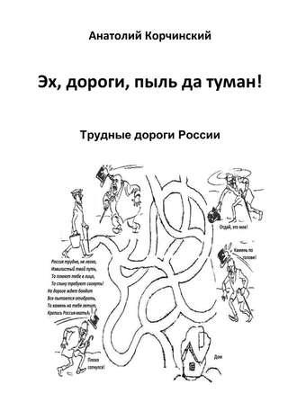 Анатолий Корчинский, Эх, дороги, пыль да туман! Трудные дороги России