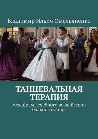 Владимир Омельяненко, ТАНЦЕВАЛЬНАЯ ТЕРАПИЯ. Механизм лечебного воздействия бального танца