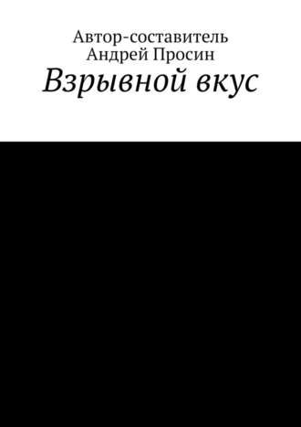 Андрей Просин, Взрывнойвкус