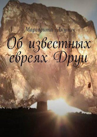 Маргарита Акулич, Обизвестных евреяхДруи
